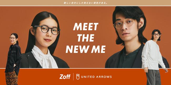新しいライフスタイルを提案する「Zoff UNITED ARROWS」コラボアイウェアが2021年10月1日(金)発売