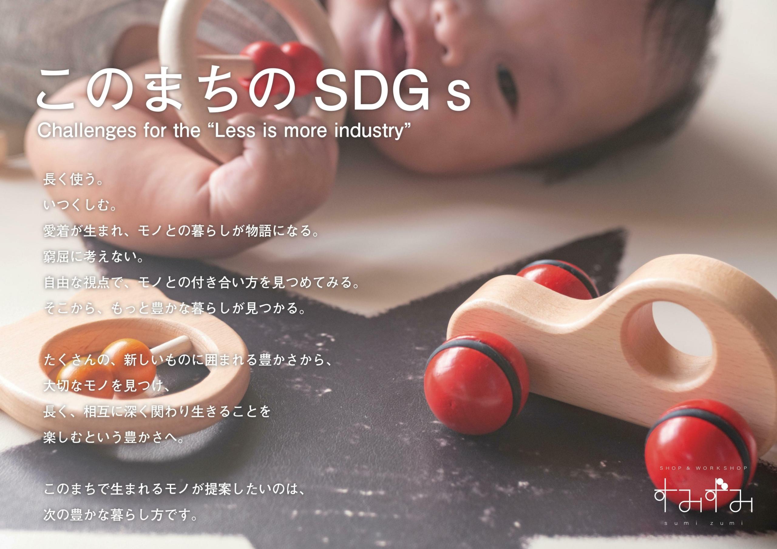墨田区産業支援施設  SHOP & WORKSHOP すみずみ / sumizumi  2021年9~10月企画のご案内『このまちのSDGs』