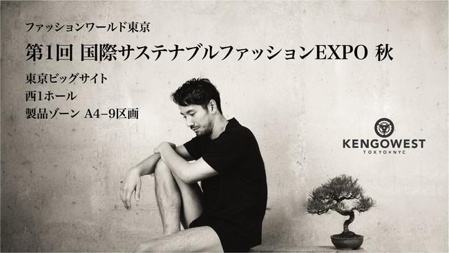 ファッションワールド東京の『第1回 国際サステナブルファッションEXPO 秋』にNY・TOKYO発D2Cブランド『KENGOWEST』が初出展