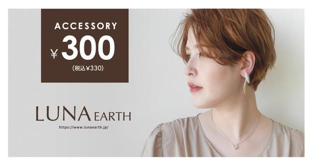 アクセサリーブランド「LUNA EARTH」のPOP UP STORE開催!新宿マルイアネックスにて10/11(月)~
