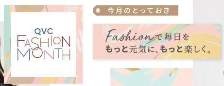 人気ブランドの秋冬アイテムをテレビやWEBランウェイでご紹介!月間イベント「QVCファッションマンス」最大の盛り上がりを見せる「オータムファッションデイ2days」を10月16日、17日に開催!