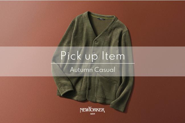 """ニューヨーカー メンズ「PICKUP ITEM """"Autumn Casual""""」を紹介する特集コンテンツを公開。"""
