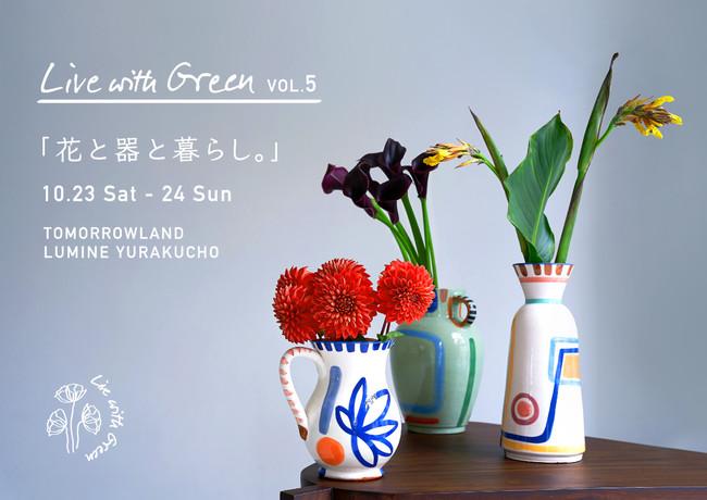 トゥモローランドが暮らしを豊に彩る、<花と器>のイベントを開催
