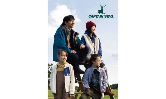 日本生まれのアウトドアブランド『CAPTAIN STAG』 マックハウスオリジナル商品を全店展開