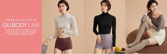女性の健康をサポートする「GU BODY LAB」に「温活」をテーマにした冬の新作登   場国際生理の日にむけて、10月18日(月)より販売開始