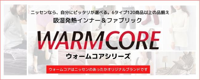 6タイプ全120型以上の豊富な品揃え!吸湿発熱オリジナルブランド「WARMCORE(ウォームコア)」でニッセンは、あなたの望むあたたかさを、お届けします。