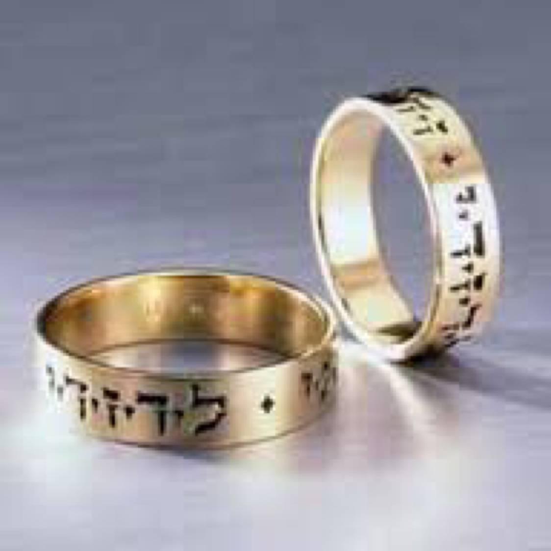 15 Photo Of Jewish Wedding Bands
