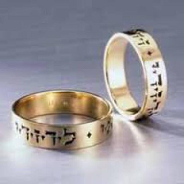 Of Jewish Wedding Bands