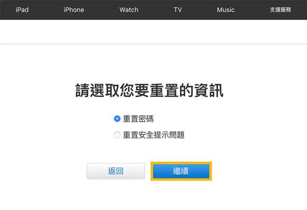 忘記Apple ID密碼該怎麼辦? iCloud密碼能破解嗎 - FAST維修講堂
