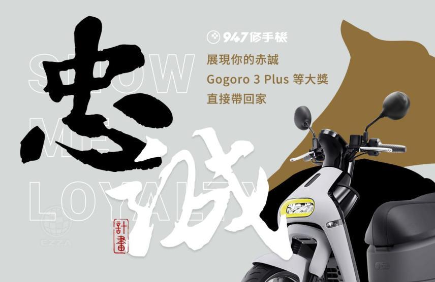 947修手機_忠誠計畫-手機維修保固-1