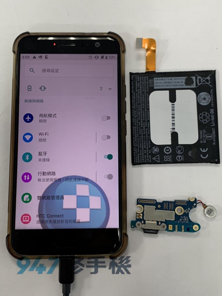 HTC U11手機維修_電池更換_面板更換04