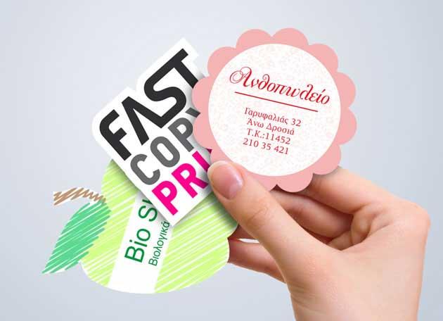 επαγγελματικές κάρτες με περιμετρικό κόψιμο που τους δίνει ιδιαίτερο σχήμα