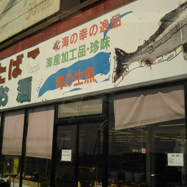 次での寫真:丹野商事 - 石狩市,北海道