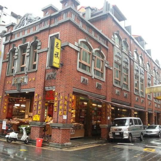 迪化街 Dihua Street - Dàtóng Qū - 1660人の訪問者 から 14個のTips 件