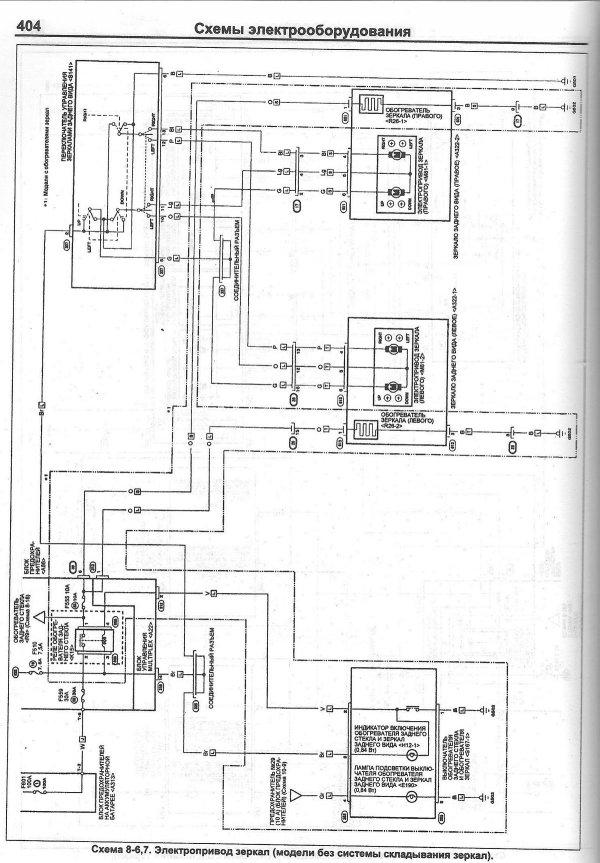 Схема Honda Jazz / Fit (2007-2013): электрооборудование и
