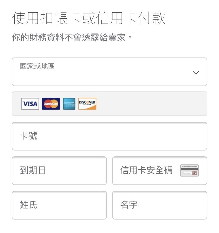訂購步驟-手機板 – KITHIV信用卡快速訂購