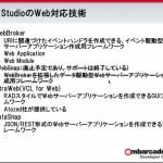 Delphi+IntraWeb+FastReportによるWeb、モバイル、タブレットアプリ開発 1/2