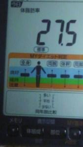 0921体脂肪率