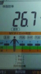 0925体脂肪率