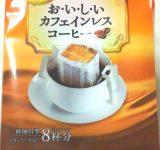 uccおいしいカフェインレスコーヒー