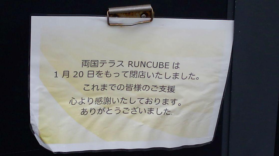 両国RunCube閉店
