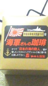 海軍さんの珈琲パッケージ