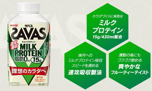 (ザバス)ミルクプロテイン|株式会社 明治