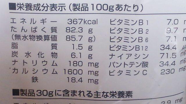 GOLDGYMホエイアンドプロテイン栄養成分表示