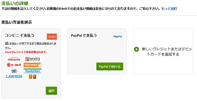 iHerb.com - 支払方法を選択