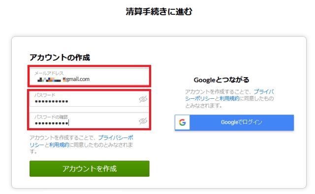 iHerb.com - アドレスとパスワードを入れる