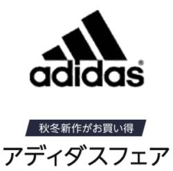 adidas.フェア