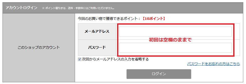 ティチーノ送付先の情報入力_アドレスとパスワードは空欄で