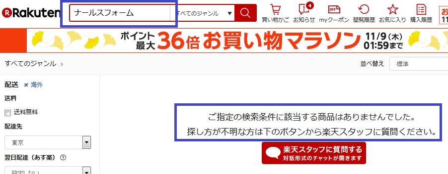 【楽天市場】ナールスフォームの通販