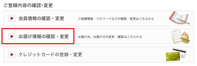 micoco玄米プロテイン定期コース変更