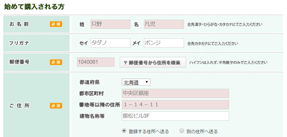 購入者情報micoco玄米プロテイン