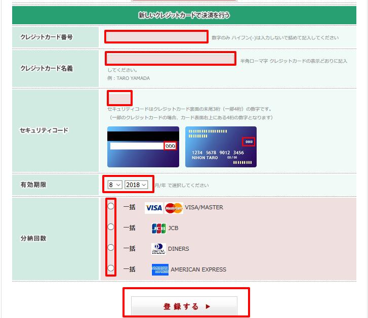 クレジットカード情報micoco玄米プロテイン