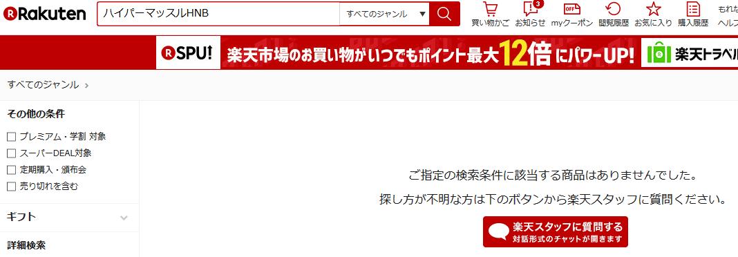 【楽天市場】ハイパーマッスルHNBの通販
