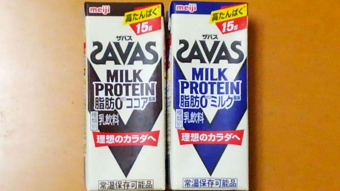 ザバスミルクプロテイン_常温保存