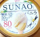 SUNAOバニラカップ