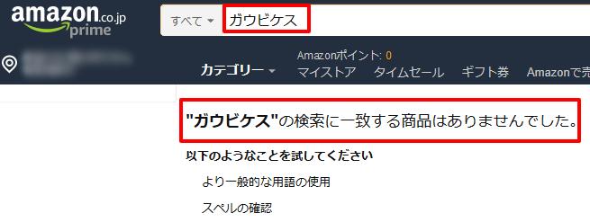 Amazon.co.jp ガウビケス