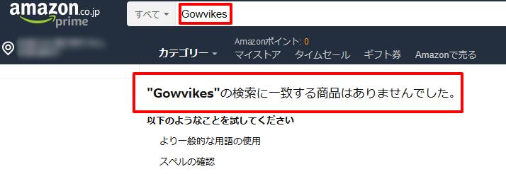 Amazon.co.jp Gowvikes