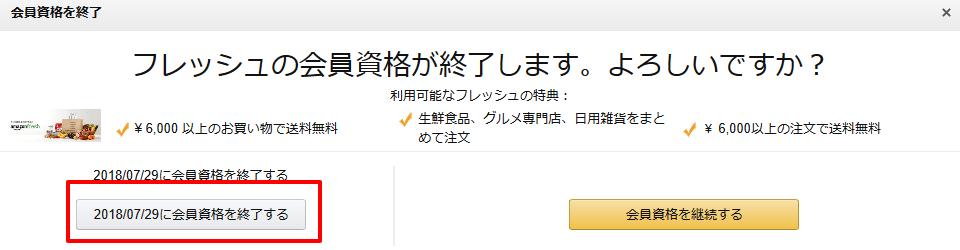 Amazonプライム会員情報の管理_フレッシュ解約確認