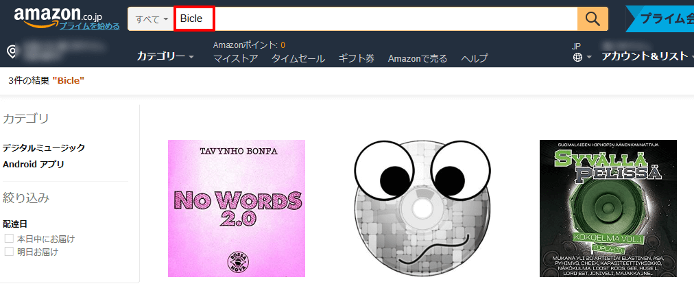 Amazon「ビクル」英字で店舗検索
