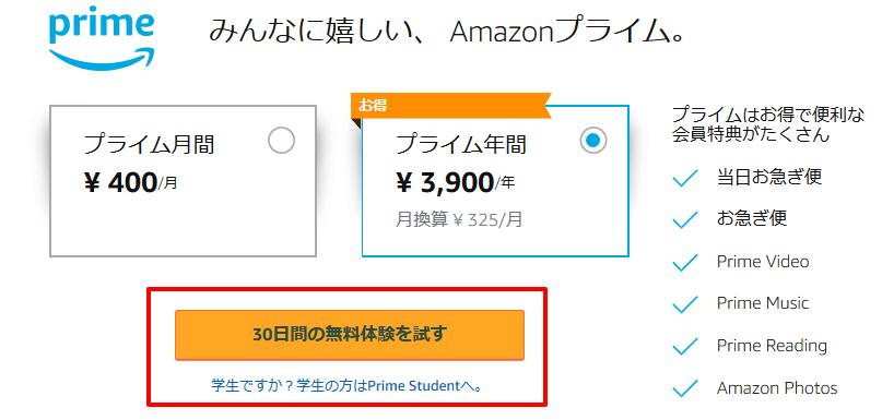 アマゾンプライム30日無料体験