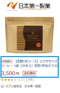 エクササイズコーヒー最安値調査楽天市場定期コース