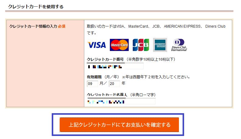 サイクルプラス_クレジットカード情報