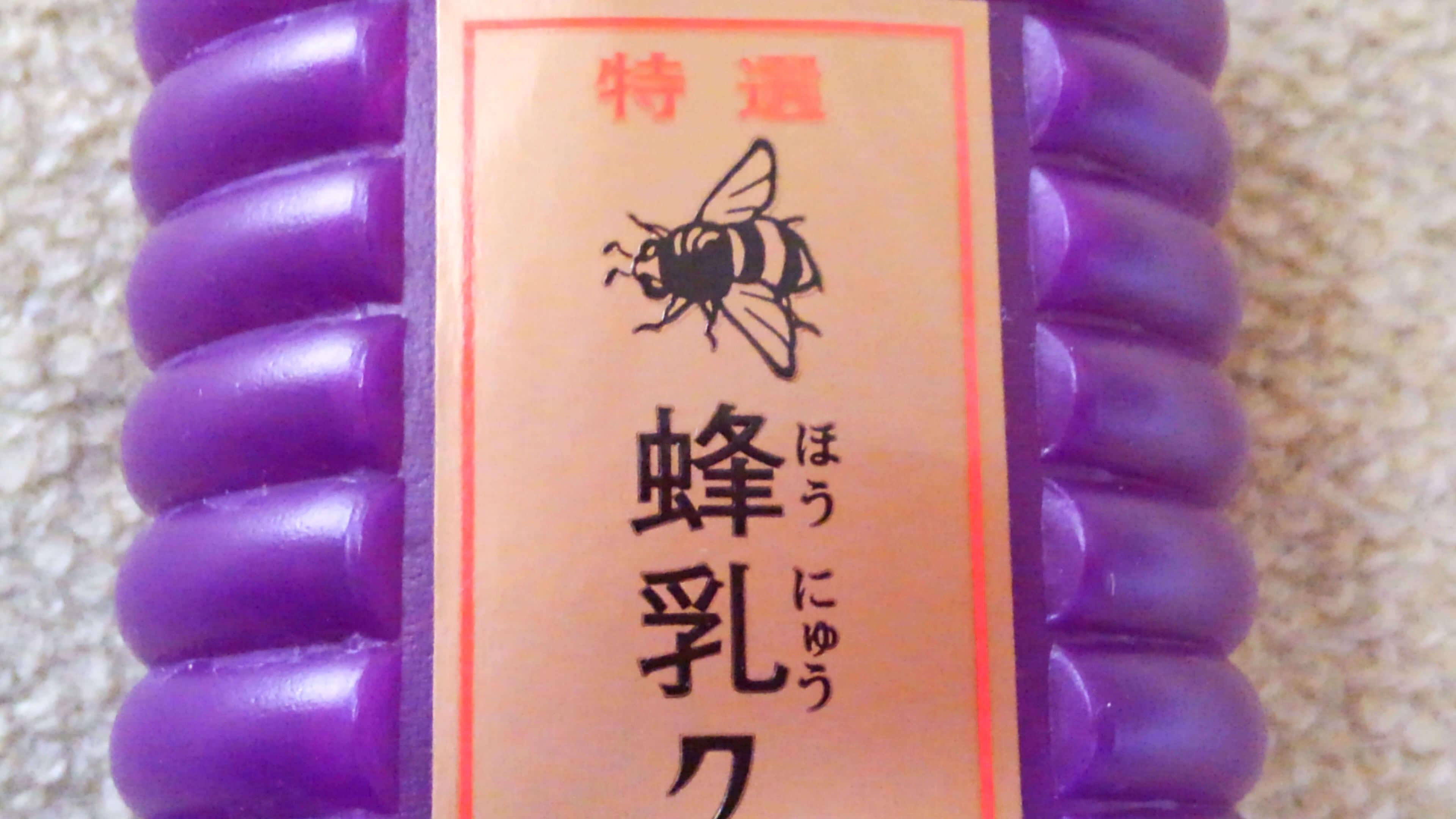 蜂乳クリーム石鹸紫UP