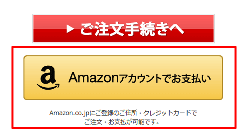 マシュファムディープモイストローション買い物カゴAmazonペイで支払い