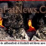 They burnt the city chirmiri