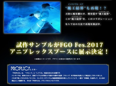 「Fate/stay night [Heaven's Feel]」×PROPLICA エクスカリバー